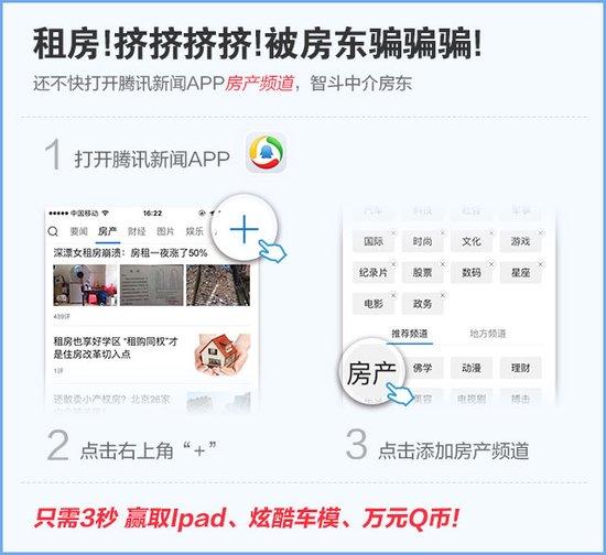龙湖:华润九里主推101-172平户型 将于7月30日开盘