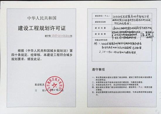 龙光阳光禧园《建设工程规划许可证》批后公告