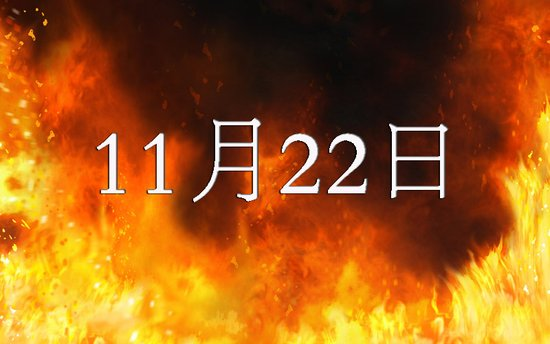 """租用朋友圈,是为了告诉你11月22日是个""""良辰""""!"""