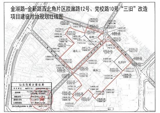 金紫世家三期建设用地《建设用地规划许可证》
