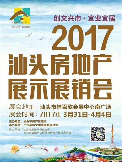 2017汕头房展31日开幕 已有11家房企确定参展