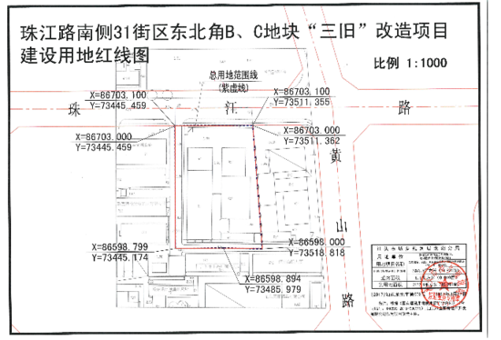 珠江路南侧31街区东北角B、C地块 建设用地规划许可证