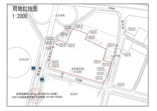 汕头市金平万达广场建设用地《建设用地规划许可证》