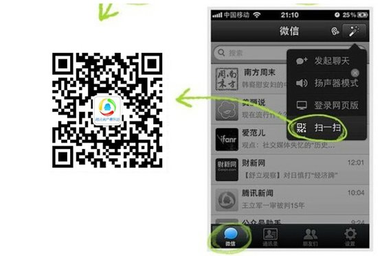 腾讯房产粤东站微信 汕头购房者随身的购房助手