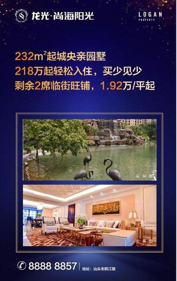 龙湖:尚海阳光现报均价约11000元/㎡ 253㎡户型一口价9350元/㎡