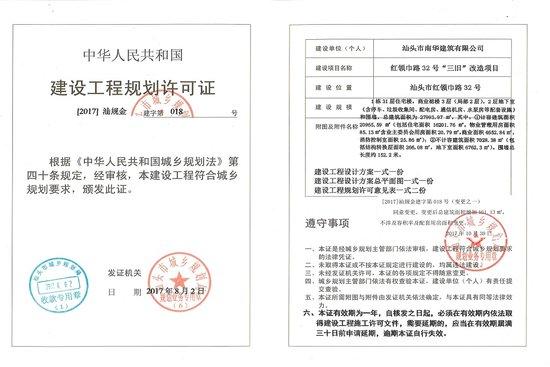 保科熙海华府 变更《建设工程规划许可证》