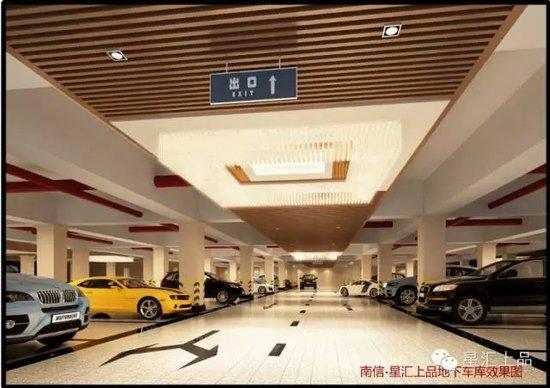 南信·星汇上品重金打造的酒店式精装车库,地面铺砌高档石材,下车图片