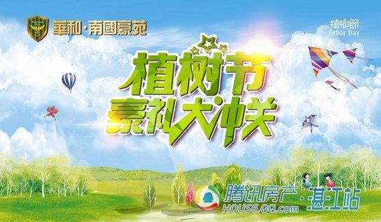 为家园增添绿动力,南国豪苑植树节豪礼大冲关3月12日即将开启