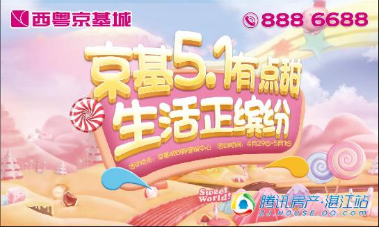 京基5.1有点甜 生活正缤纷