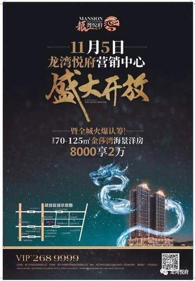 未入市 已惊世【龙湾悦府】营销中心11月5日盛大开放