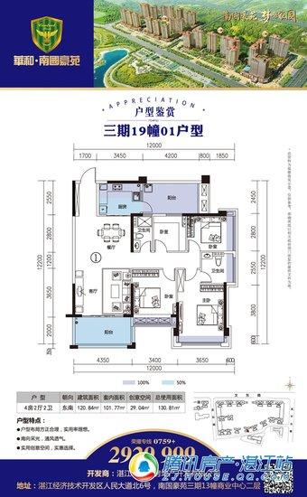开启豪宅新时代,华和·南国豪苑18号楼今日震撼开盘!
