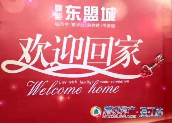 鼎能东盟城盛大入伙,完美绽放,喜迎业主回家!