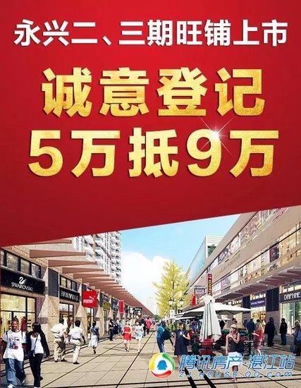 【永兴国际城】二、三期临街旺铺开盘在即,5万抵9万认筹抢占商机!