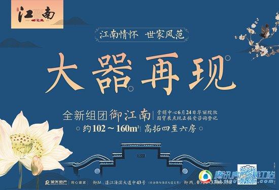 再续江南古色情怀 江南世家二区营销中心将于6月24日耀世绽放