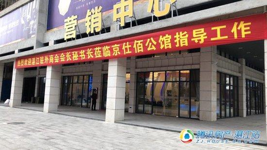 热烈欢迎湛江驻外商会会长秘书长莅临京仕佰公馆指导工作