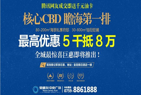 腾讯Q友独享:成功认购荣盛8848中央广场即送千元油卡
