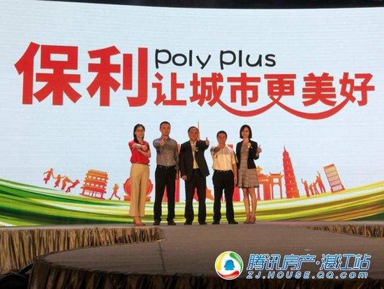 """保利华南全新品牌战略""""Poly Plus 保利让城市更美好""""登场亮相"""