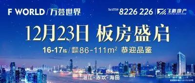 【幸福有约】12月23日飞鹏·万荟世界16、17栋清水样板房盛启