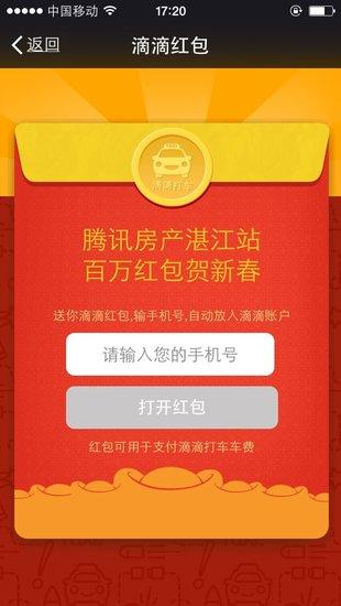 腾讯房产湛江站携手滴滴请您打车 百万红包免费送