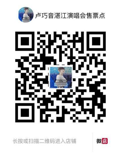 福利|教你轻松用100块拿到2张卢巧音湛江演唱会门票!