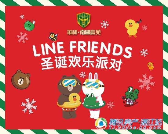 """南国豪苑""""Line friends 圣诞派对""""邀你提前来一次圣诞狂欢!"""