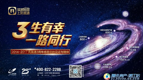 3年1100亿,全民营销平台碧桂园凤凰通为何走得更远?