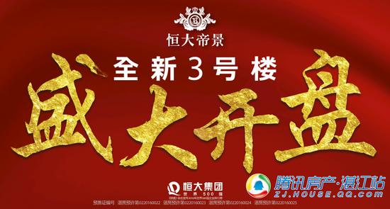 4月29日恒大帝景全新3号楼耀世开盘 敬请期待!