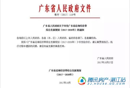 湛江升级为广东副中心城市,银帆旺铺抢滩湛江投资桥头堡!