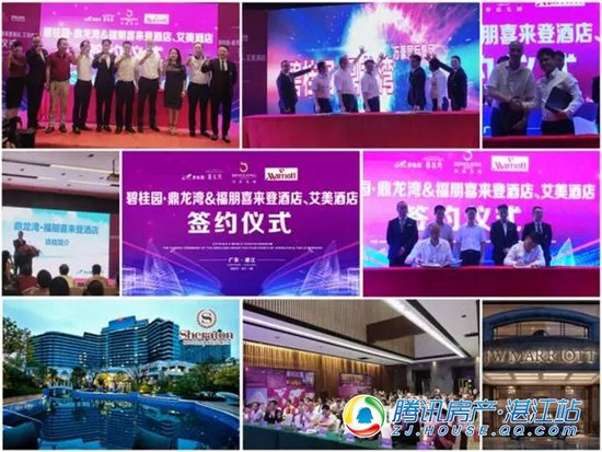 福朋喜来登、艾美酒店强势入驻碧桂园·鼎龙湾,签约仪式圆满成功!