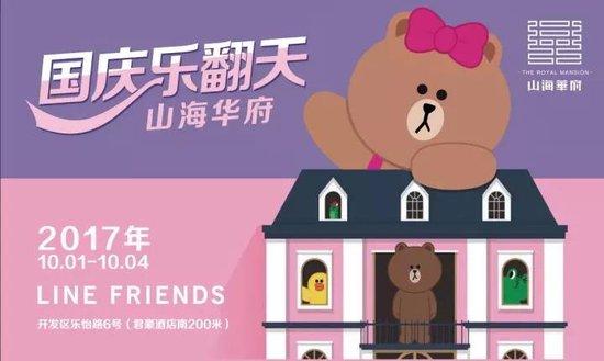 红透半边天的布朗熊要来湛江的山海华府了
