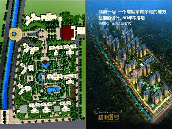 中国化橘红之乡—茂名化州四款实力楼盘推荐