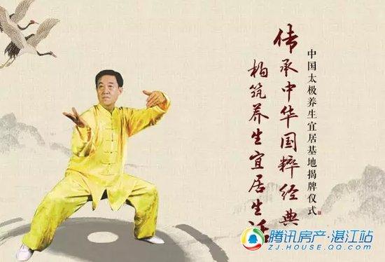 """养生湖居太极气蕴,11月1日""""中国太极养生宜居基地揭牌仪式""""在玥珑湖隆重举行!"""