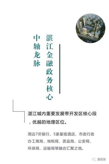 皇冠城 | 见证港城中轴55万㎡城市综合体