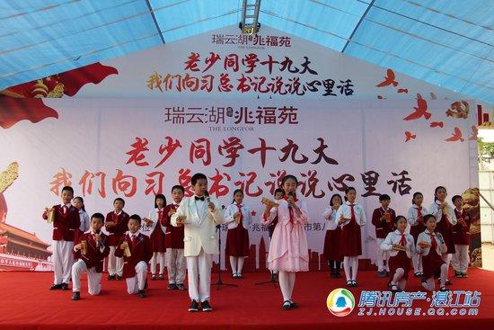 兆福苑携手赤坎区关工委及湛江市八小共同举办宣传党的会议精神活动