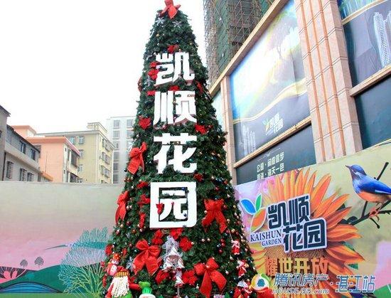 【不负时光 礼献港城】12月24日凯顺花园营销中心&样板房同期惊艳亮相