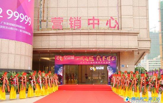 惊艳港城!12月3日皇冠城营销中心暨样板房载誉耀启