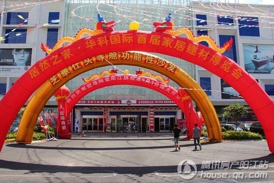 首届居然之家——华科国际家居建材博览会盛大开幕