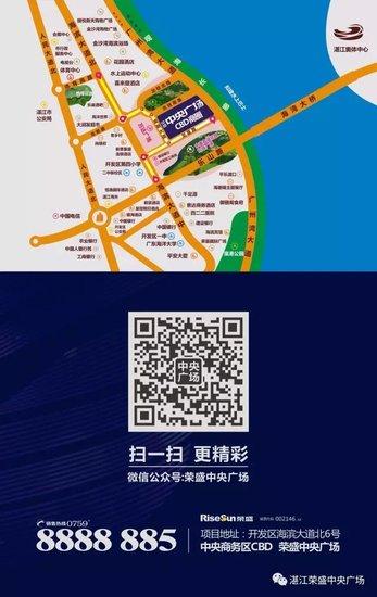 荣盛中央广场·海景公寓火热加推,当红不让