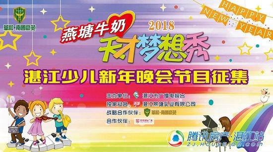 """""""2018天才梦想秀新年晚会""""舞蹈征集大赛今日在南国豪苑火热开赛!"""