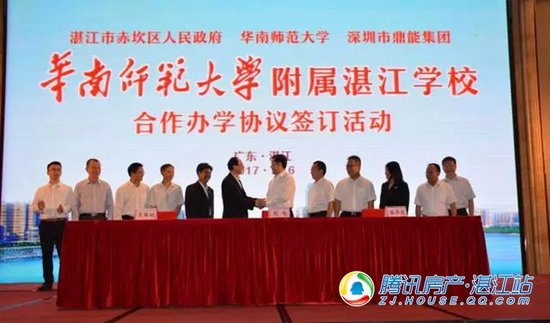 华南师范大学附属湛江学校落户赤坎 郑人豪书记见证签约