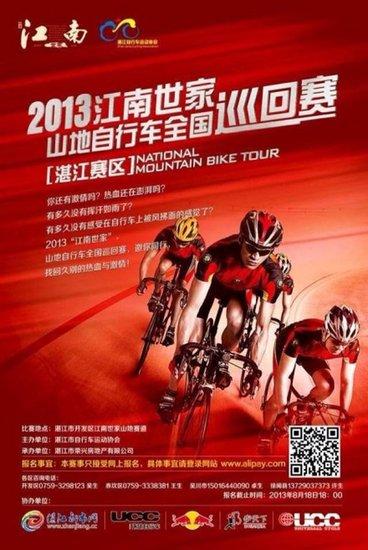 2013年江南世家山地自行车全国巡回赛 邀你同行