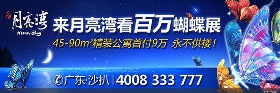 阳西沙扒月亮湾百万蝴蝶展 将于8月17日倾城上演