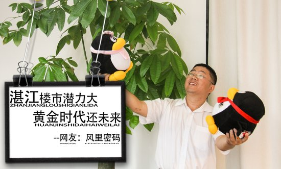 风里密码:湛江楼市潜力大 黄金时代还未来!
