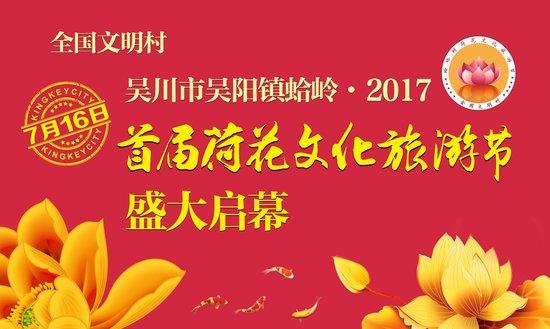 """蛤岭村首届""""荷花文化旅游节""""周末有奖大赛等你来!"""