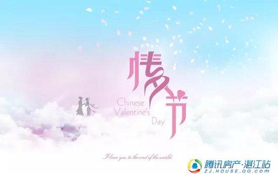 约会七夕节,get爱能量,在山海华府遇见爱!