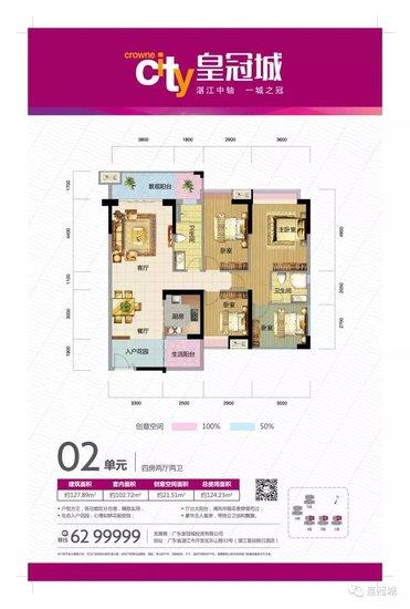 【皇冠城】营销中心暨样板房12月3日盛大开放