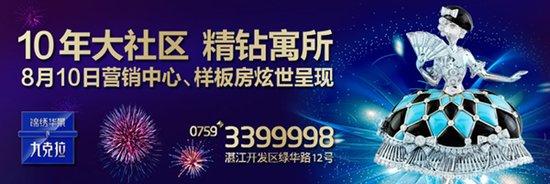 锦绣华景九克拉营销中心/样板房8月10号盛大开放
