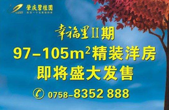 肇庆碧桂园之盛夏黄金派对  钓虾达人欢乐烧烤夜