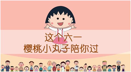 远洋新悦将推出一系列樱桃小丸子活动,包括限量5元抢购,彩绘小丸子t恤