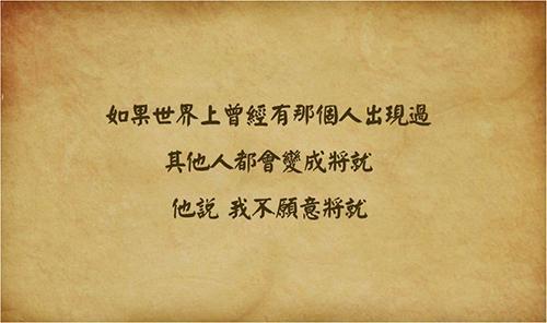 """懂得生活,就是要把""""不将就""""进行到底!"""